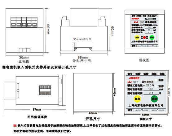 接线如下图,当穿过零序电流互感器的电路发生对