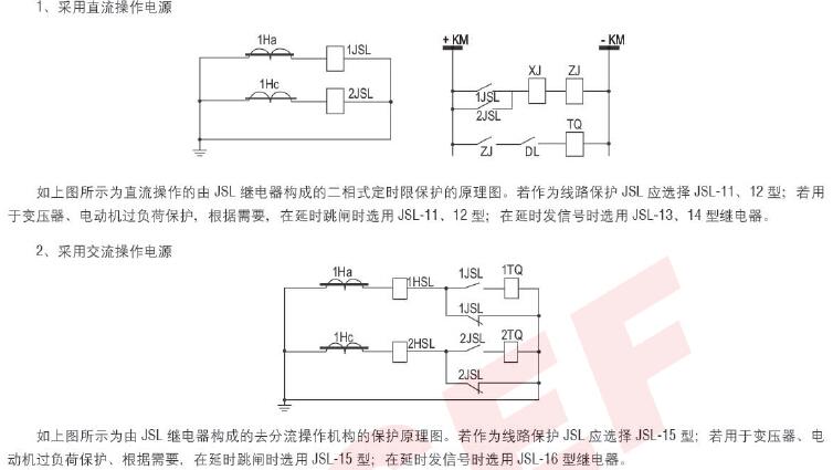 空气时间继电器接线图