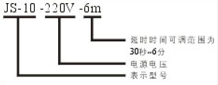 js10数字式时间继电器