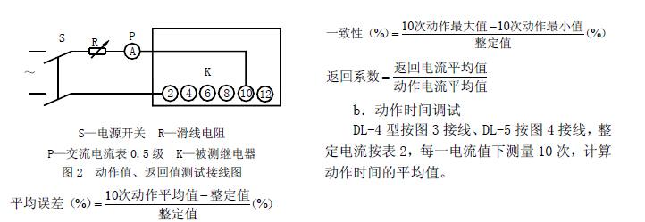 dl-5, dl-4,dl-5系列低定值电流继电器