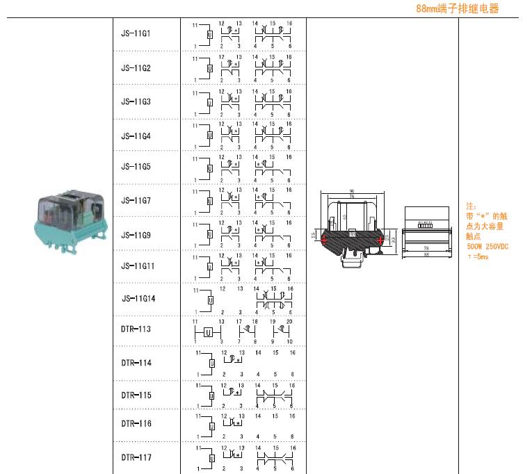端子排时间继电器