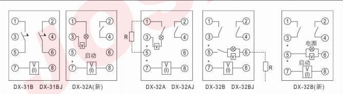 系列信号继电器内部接线图(正视图)