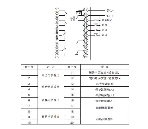 hjtb-9222跳闸闭锁继电器接线图