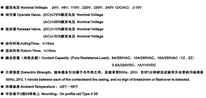SRS系列静态中间继电器技术参数