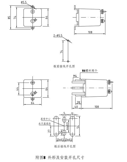 jx-51k磁保持信号继电器