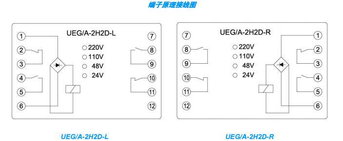 ueg/c-2h2d双稳态中间继电器