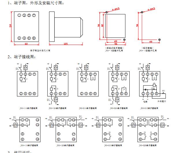 220v的热过载保护器接线图
