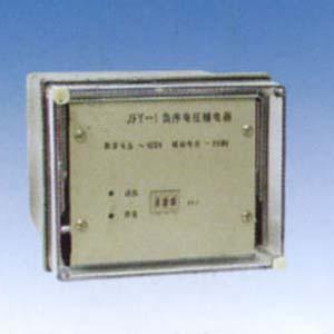 jfy-13负序电压继电器